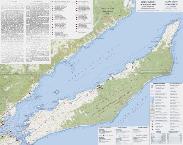 Карта Малого Моря